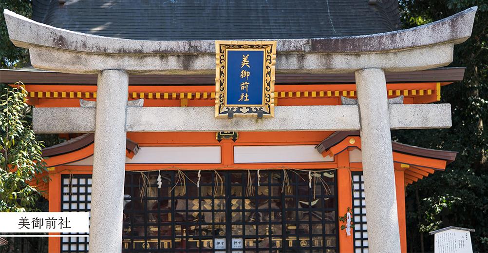 八坂神社美御前社