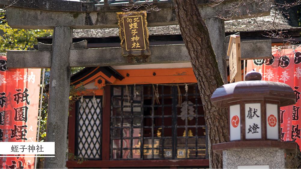 八坂神社北蛭子社