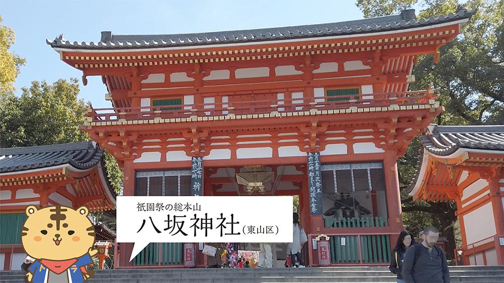八坂神社トップ