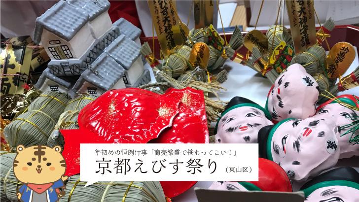 京都えびす祭りトップ