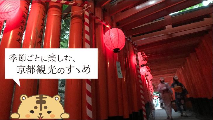 季節ごとに楽しむ京都観光のすヽめトップ