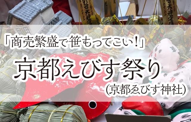 京都えびす祭りの記事アイキャッチ