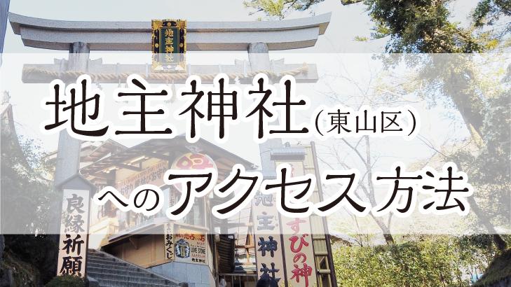 地主神社アクセスの記事アイキャッチ