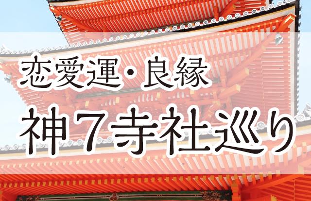 恋愛運良縁運アップ神7寺社巡りの記事アイキャッチ