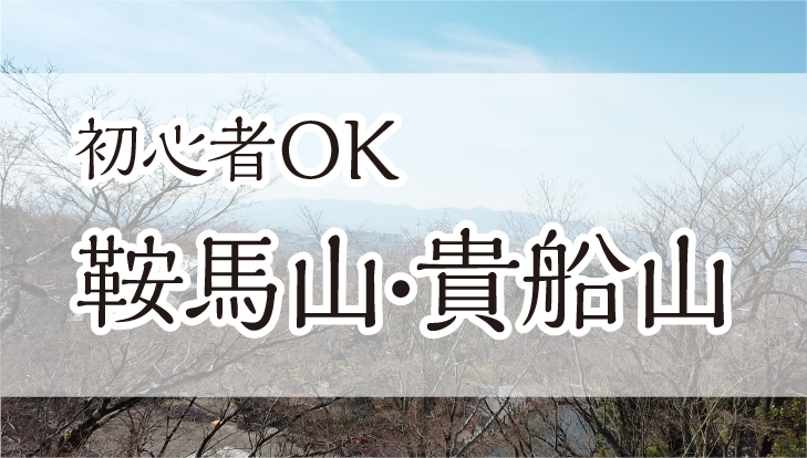 鞍馬山・貴船山登山の記事アイキャッチ