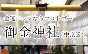 御金神社の記事アイキャッチ