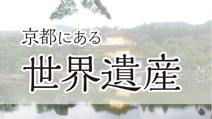 京都にある世界遺産の記事アイキャッチ