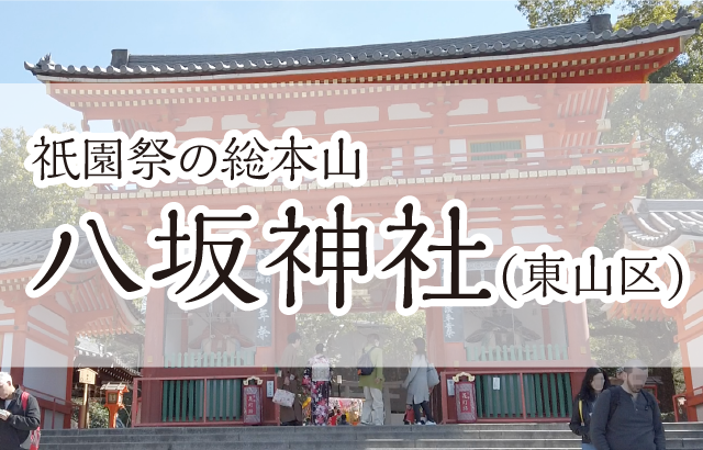 八坂神社の記事アイキャッチ
