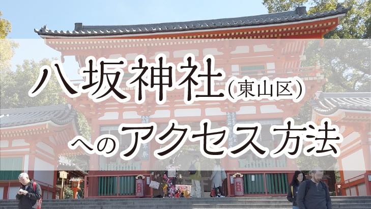 八坂神社アクセスの記事アイキャッチ
