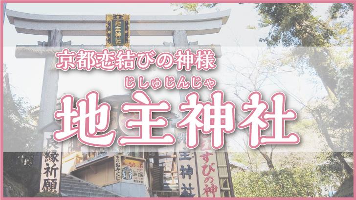 京都地主神社のアイキャッチ