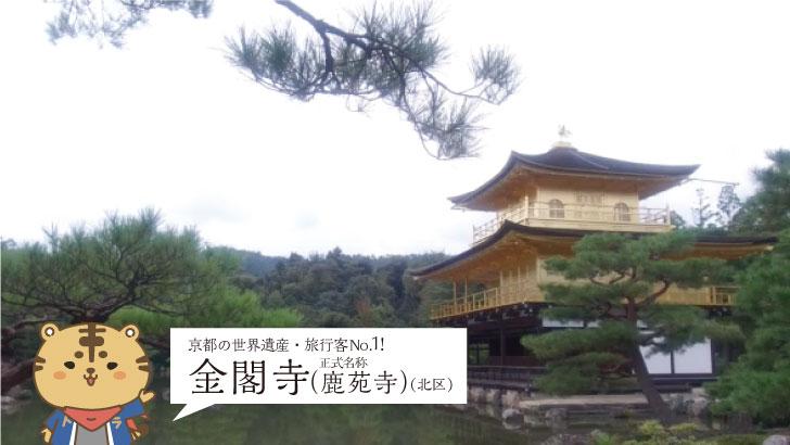 京都金閣寺舎利殿