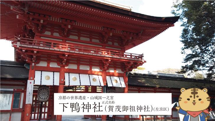 京都世界遺産下鴨神社賀茂御祖神社