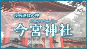 京都の今宮神社