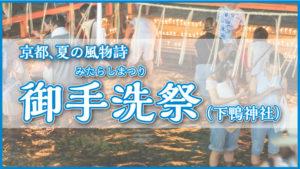 京都御手洗祭