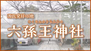 京都六孫王神社