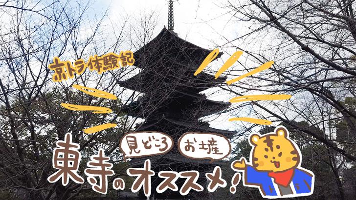 東寺のオススメ記事