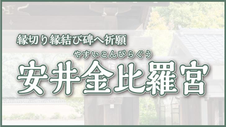 京都安井金比羅宮