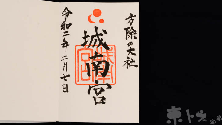 京都城南宮の御朱印