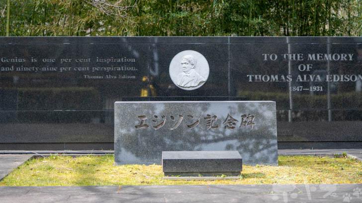 岩清水八幡宮エジソン記念碑
