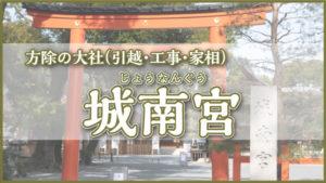京都城南宮
