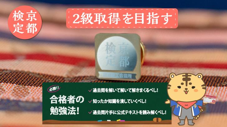 京都検定2級合格