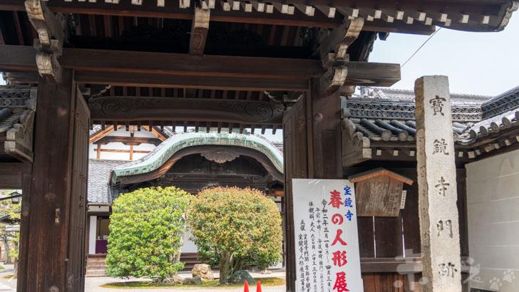 京都宝鏡寺