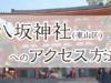 八坂神社への詳しいアクセス